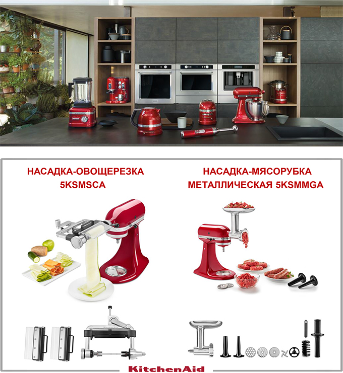 Новинки от KitchenAid